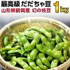 枝豆のイメージ