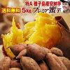 サツマイモのイメージ