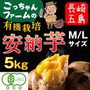 有機 安納芋 安納いも あんのう芋 蜜芋 五島列島 オーガニック MLサイズ A品 5kg