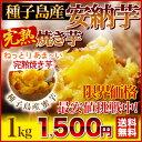 \6時間タイムセール/安納芋の焼き芋 元祖冷やし芋 冷凍焼き芋 完熟安納芋焼き芋1kg