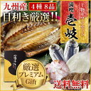 お歳暮 送料無料 ギフト 干物 セット ご贈答 九州の干物 壱岐セット 海鮮 お誕生日 ギフト