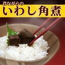 いわし角煮 送料無料 鰯 イワシ 長崎名産 昔ながらの鰯角煮...