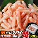 かに 訳あり むき見 送料無料 500g ポーション ズワイ(棒肉のみ)カニ 蟹 海鮮 ギフト 贈答 内祝い お誕生日