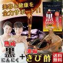 【熟成黒にんにく+濃縮きび酢】送...