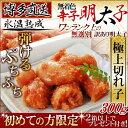 めちゃ旨!訳あり明太子☆送料無料!美味しいから売れてます♪ 限定大特価...