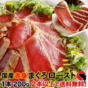 マグロ赤身ロースト 1本(200g) 食感はお肉、味は濃厚、お刺身やお寿司に さらに・・・2箱以上購入で送料無料!