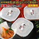 お歳暮 ギフト 松前漬け 数の子 送料無料 北海道産 海鮮3種 豪華ギフトセット 本数の子松前