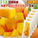 ショッピングマンゴー マンゴー 冷凍 宮崎産 甘熟フローズンマンゴー ダイスカットタイプ 5袋 300g x5 平均糖度12〜14度 産地直送 送料無料