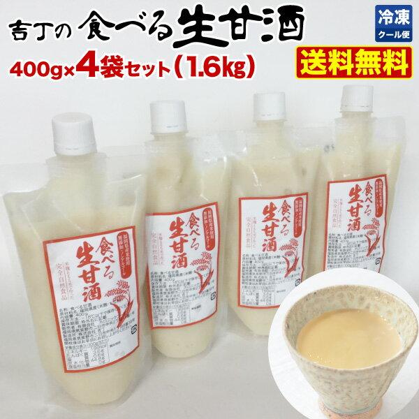甘酒 米麹 砂糖不使用 ノンアルコール 吉丁の食べる生甘酒 400g x 4袋 クール