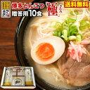 ラーメン 博多 ラー麦 半生細麺 博多とんこつ極みスープ付き...