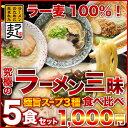 ラーメン三昧 極旨絶品スープ3種食べ比べ〔半生細麺〕5食セット 福岡県がラーメンのために開発した「ラー麦」100%使用
