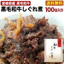 黒毛和牛 しぐれ煮 佃煮 牛肉 宮崎県産 1袋100g ごはんのお供 メール便 送料無料