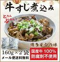 牛すじ煮込み 国産 160g×2袋 牛筋 牛スジ煮込み おつまみ 時短調理 レトルト