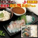 敬老の日 ギフト 豪華鯛茶漬けセット 鯛茶漬け(2袋) 鯛めし(4袋) 送料無料 夏の日 産