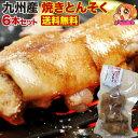 豚足 とろとろ 博多 九州産 焼き豚足 6本セット 個食パック 炭火焼き コラーゲン 送料無料 常温