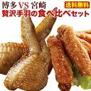 手羽先餃子セット♪九州名物自慢の味を一度に味わえる