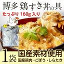 鶏すき丼の具 160g(約2人前)×1袋 国産 博多名物 レトルト 送料無料