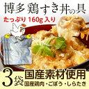 鶏すき丼の具 160g(約2人前)×3袋 国産 博多名物 レトルト 送料無料