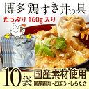 鶏すき丼の具 160g(約2人前)×10袋 国産 博多名物 レトルト 送料無料