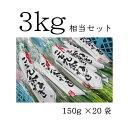 こと京都 【 九条ねぎ 原体 3kg(20袋分)相当セット 】 (※3月頃まで常温便)