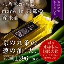京の九条の葱の油(大)200g