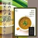 京の九条の葱のグリーンカレー カレー レトルト 京都 お土産 京都の伝統野菜 九条ね