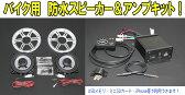 新品!バイク用 防水スピーカーキット&4チャンネルアンプ&リモコン&メッキカバーセット♪