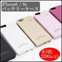 【プレゼントGET!】iPhone6 iPhone6s バッテリーケース バッテリー内臓ケース バッテリーカバー iPhone用充電ケーブル おまけ付き 3200mAh 大容量 スマートフォン スマホ アイフォン 簡単装着