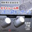 【LEDスポットライト】【天井照明】【ダクトレール用】【送料無料】7LED LED照明 高輝度7w インテリア照明 おしゃれ照明 スポット 照明器具 ホワイト/ブラック 間接照明 激安人気商品