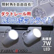 期間限定【LEDスポットライト】【天井照明】【ダクトレール用】7LED LED照明 高輝度7w インテリア照明 おしゃれ照明 スポット 照明器具 ホワイト/ブラック 間接照明 人気商品