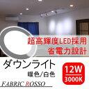 LEDパネルライト LED 12W ダウンライト 3000k 丸薄型 省エネ・長寿命 暖色/白色 激安ライト 室内照明 ダイニング ルームライト