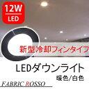 LEDパネルライト LED 12W ダウンライト 新型冷却フィンタイプ 丸薄型 省エネ・長寿命 暖色/白色 激安ライト 室内照明 ダイニング ルームライト