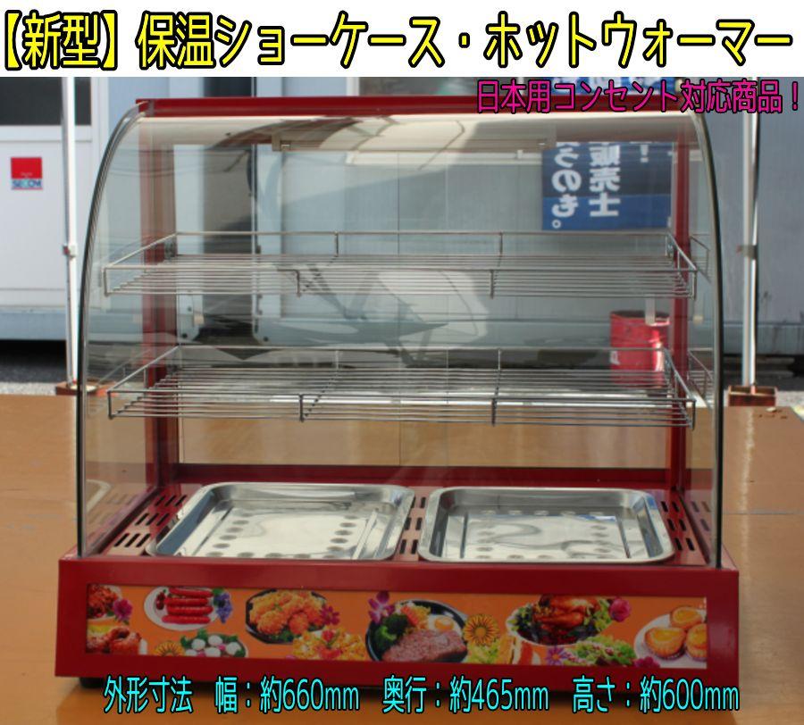 保温ケースホットショーケースホットウォーマー棚2段業務用厨房機器ホカホカ保温器保温機フードショーケー