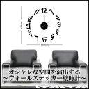壁時計 掛け時計 壁掛け時計 貼り付けタイプ ステッカー インテリア ウォールステッカー 時計 壁シール 文字盤 オシャレ モダン 10E030