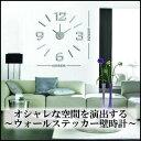 壁時計 掛け時計 壁掛け時計 貼り付けタイプ ステッカー インテリア ウォールステッカー 時計 壁シール 文字盤 オシャレ モダン 10EM001S