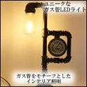 ガス管ライト ガス管LEDライト 照明 インテリア照明 ユニーク雑貨 パイプ 北欧 インテリア雑貨 ライト オシャレ テーブルスタンド 飾り (T3017)