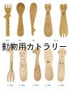 木製食器 - 木製スプーン 子供スプーン 木製食器 1本10種類の中からお選びください3本セット・10本セットがお得です!!※クール便とありますがスマートレターでお届けとなります