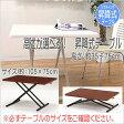 リフティングテーブル 昇降式 テーブル センターテーブル 机 105×75
