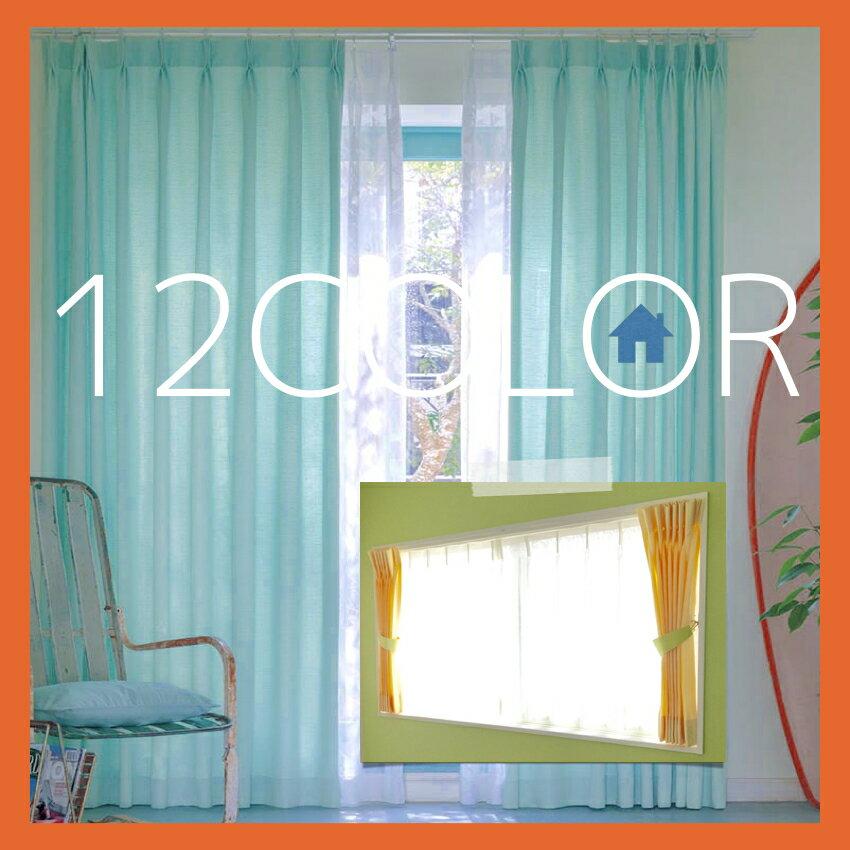 オーダーカーテン カーテン 北欧 無地 おしゃれ 可愛い オーダーカーテン2枚セット 洗える 非遮光 コットン風 ナチュラル 日本製 子供部屋 水色 ホワイト ベージュ ブラウン イエロー オレンジ ピンク レッド グリーン ブルー 水色 白 茶 黄 赤 緑 青 アレルギー 喘息