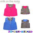 ミルクオンザロックス(milk on the rocks)フリースリバーシブルベスト(ベビーサイズ)(キッズサイズ)【楽ギフ_包装】【子供服】【あす楽_年中無休】