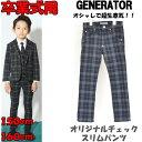 【NEW】ジェネレーター スーツ 【パン...