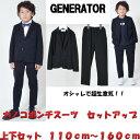 ジェネレーター スーツ 【上下セット】 ...