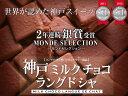 神戸 土産 モンドセレクション銀賞2年連続受賞!コンディトライ神戸 神戸ミルクチョコラン