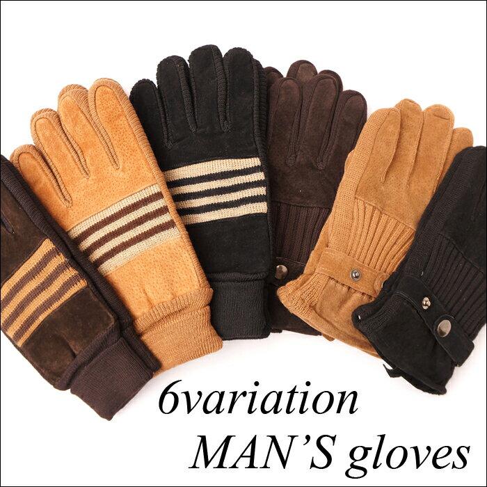 【男性用】【本革】シンプル激安手袋 【メール便対応商品】
