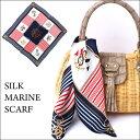 マリンシルク正方形スカーフ●当店スカーフ3枚購入で●メール便送料無料