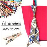 ★1位スカーフ★18バリエーション★バッグ用マリン柄スカーフ★長方形