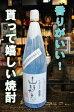 球磨焼酎【山ほたる】25度 1800ml 減圧 高田酒造場 02P05Dec15