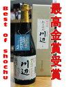 球磨焼酎【限定川辺】 25度 720ml 箱入 減圧 繊月酒造