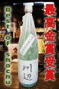 球磨焼酎【限定川辺】 25度 1800ml 減圧 繊月酒造
