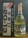 球磨焼酎【幻の3ナンバー(2013年)】33度 720ml 箱入 減圧 樽貯蔵 深野酒造